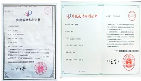 全自动钉珠机专利证书